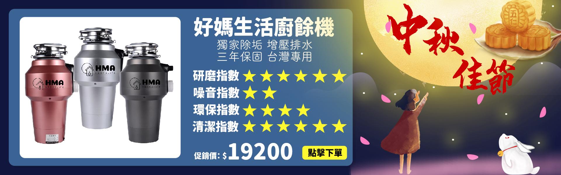 中秋節banner(1)